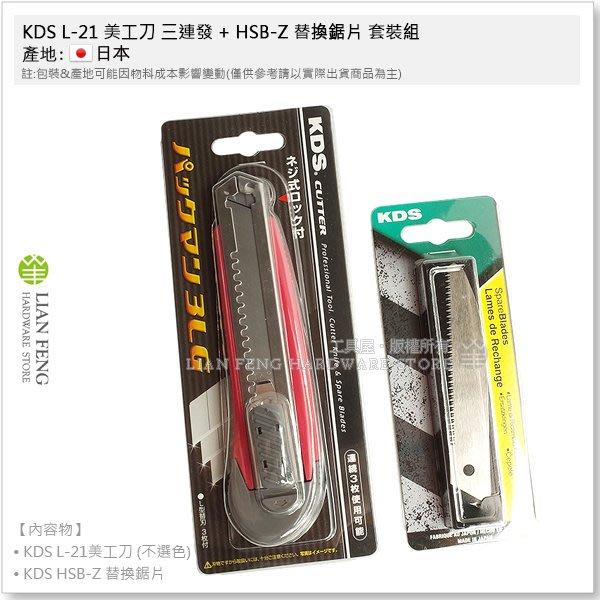【工具屋】*含稅* KDS L-21 美工刀 三連發 + HSB-Z 替換鋸片 套裝組 大美工刀 刀片 作業 美工刀鋸