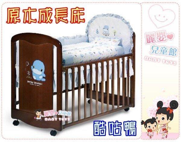 麗嬰兒童玩具館~KUKU 酷咕鴨-原木成長床+七件式寢具組.台灣製