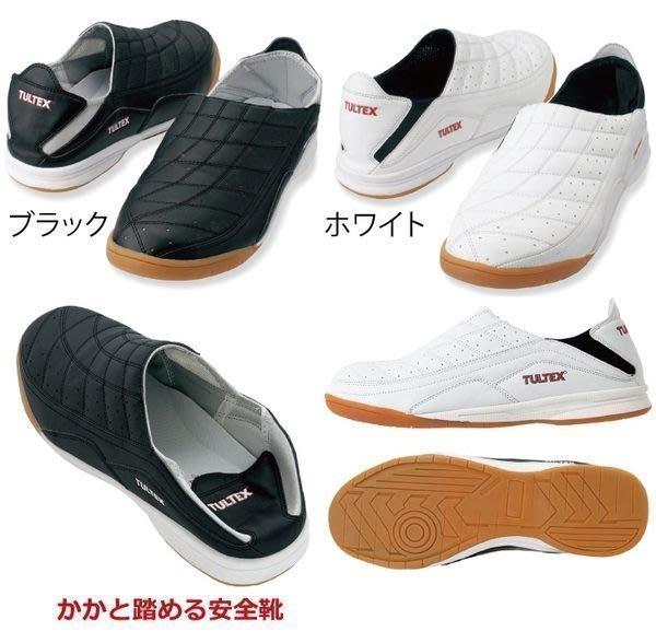 【濠荿鞋鋪】TULTEX 無腳跟 安全鞋 日本進口 黑色 白色 鋼頭工作鞋 超輕 可開收據