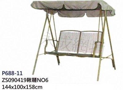 高雄 永成~ 全新419鞦韆椅 /搖椅/ 鞦韆椅/休閒椅/庭園椅/鑿型椅/戶外椅-DIY商品-無自取