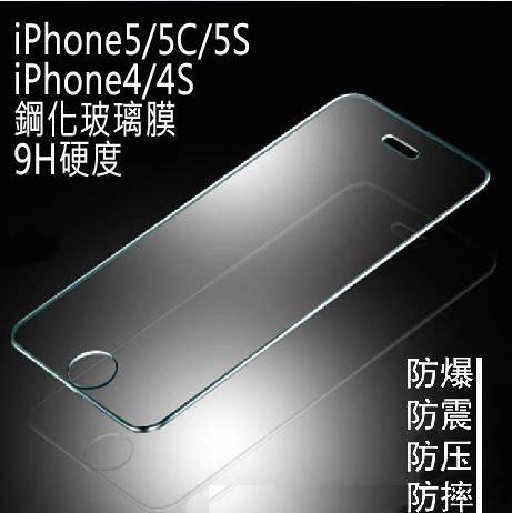 【妞妞♥3C】APPLE iPhone5se 5c iPhone4S 9H鋼化玻璃膜 防刮螢幕保護貼膜 高清防爆膜