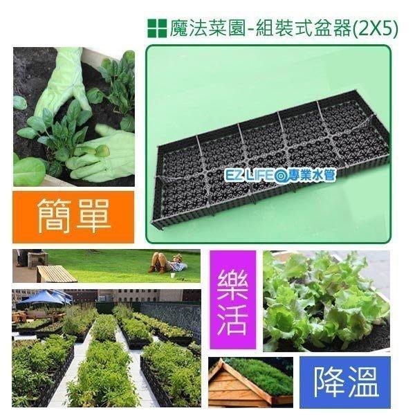 專業水管】魔法菜園/花園DIY組合盆器單層2x5(72*177CM),屋頂田園降溫消暑 種植箱景觀設計