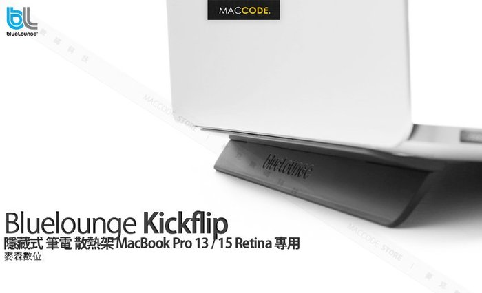 BL Kickflip 隱藏式 筆電 散熱架 MacBook Pro 13 / 15 Retina 專用