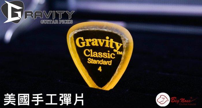 大鼻子樂器 Gravity 美國手工彈片 Pick Classic Standard 4.0 Master Finish