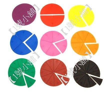 【1號小舖】教具 / 玩具 / 教材 / 數學教具 /分數板/塑膠分數板/圓形分數板/軟質分數板/實色/盒裝/51pcs