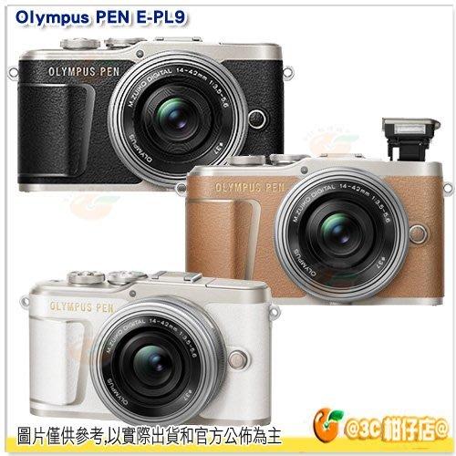 送原廠底座肩帶組 分24期0利率 OLYMPUS PEN E-PL9 +14-42mm 電動鏡 單鏡組 元佑公司貨