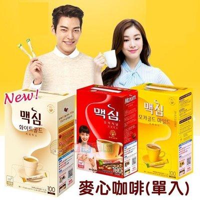 韓國Maxim 麥心摩卡/原味/白金 咖啡 (單包)  [KO8801037006391]健康本味▶超取滿399免運