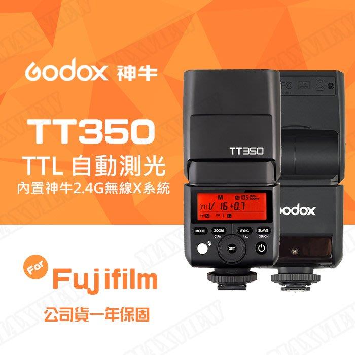 【送收納盒】Godox 神牛 TT350F 機頂閃光燈 TTL 2.4G無線 公司貨 For Fujifilm