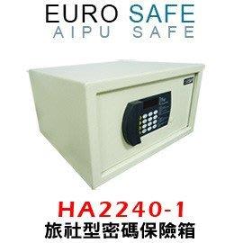 【皓翔金庫保險箱館】EURO SAFE旅館型電子密碼保險箱 HA2240-1