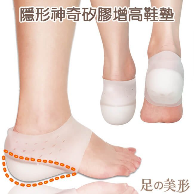 足的美形 -  隱形神奇矽膠增高鞋墊 (1 雙)