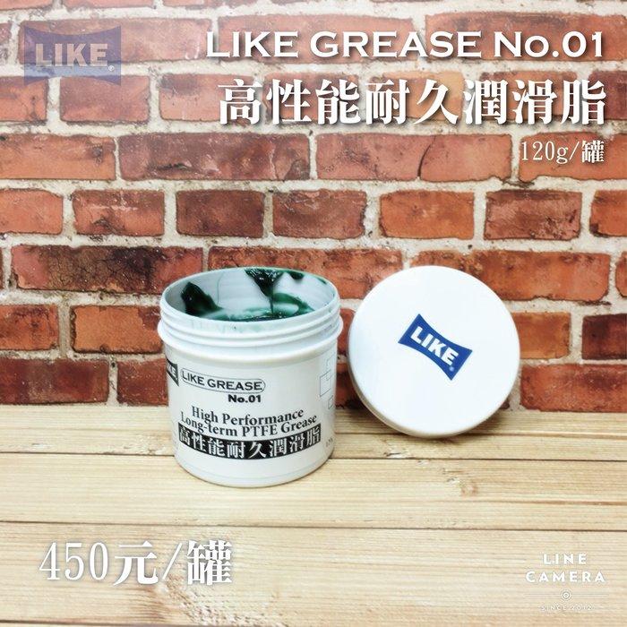 【聯想材料】LIKE GREASE No.01高性能耐久潤滑脂-螺桿/齒輪/遙控車/傳動軸($450/120g/罐)