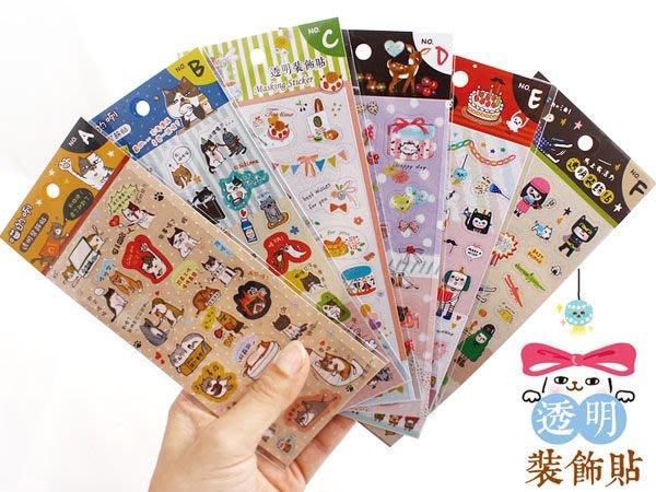 手帳貼紙 貼紙 裝飾貼紙 相片裝飾 禮品包裝 透明 ( 透明裝飾貼紙SST-36 ) i-HOME愛雜貨
