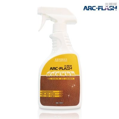 ARC-FLASH光觸媒合成皮保養蠟 ...