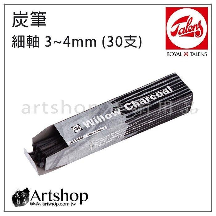 【Artshop美術用品】荷蘭 TALENS 泰倫斯 畫用炭筆 細軸 3~4mm (30支)