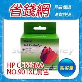 HP 901XL(CC654AA) 黑色相容墨水匣 高容量 適 HP Officejet4500/J4580/J4660