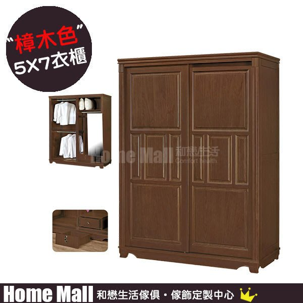HOME MALL~安德烈樟木5X7尺衣櫥 $24000~(雙北市免運費)5S