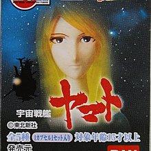 BANDAI 宇宙戰艦大和號 SPACE BATTLESHIP YAMATO FIGURE 全5種 扭蛋 (A2-132081) 1137145980