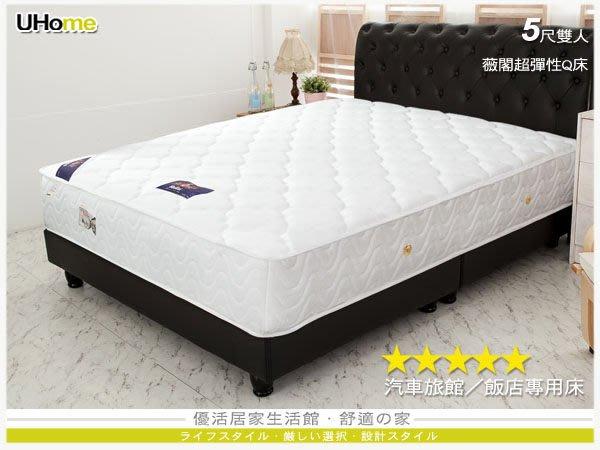 床墊 彈簧床【UHO】Kailisi卡莉絲名床-薇閣 5尺雙人超彈性Q床 床墊 免運費
