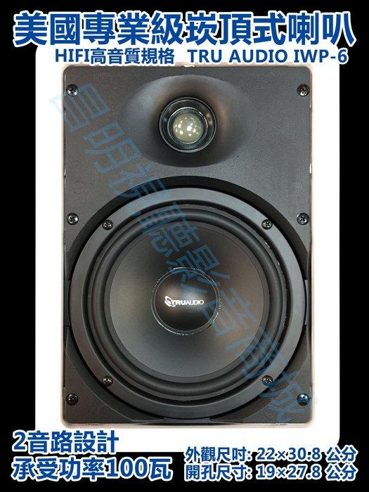【昌明視聽】美國專業級天花板崁頂式喇叭 TRUAUDIO IWP-6 HIFI高音質規格 6.5吋2音路設計 100瓦