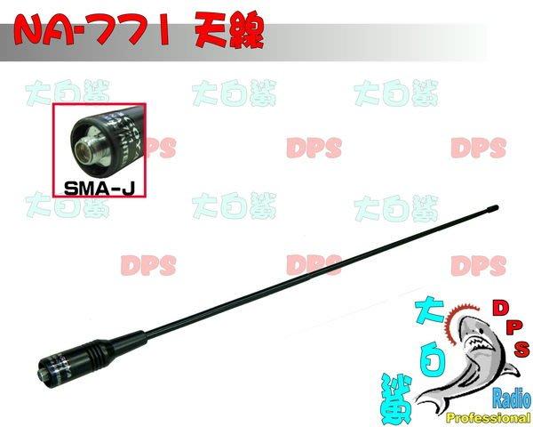 ~大白鯊無線~NAGOYA  NA-771 雙頻增益天線  SMA-J頭  UV-5R.VU1.AT-3069.VU180.DR-33