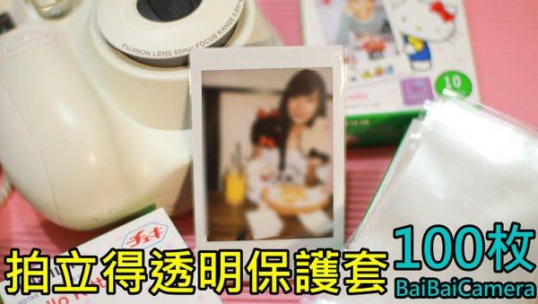 BaiBaiCamera 拍立得 MIMI 7S 25 8 50S  自黏式 底片相片保護袋 相片透明保護套 100入 加厚高磅數