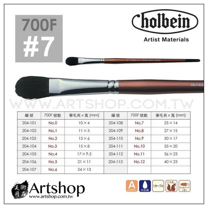 【Artshop美術用品】日本 HOLBEIN 好賓 700F 黑貂水彩筆 (半圓) 7號