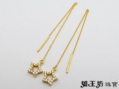 如玉坊珠寶  鋯石星星長針耳環 黃金耳環  A123622
