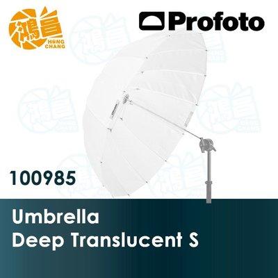 Profoto Umbrella Deep Translucent S 深型 透射傘 直徑 85cm 100985