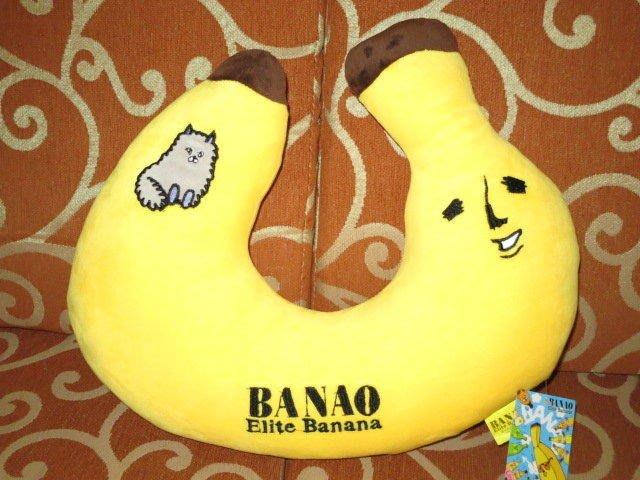 ///可愛娃娃///~中型12吋正版可愛的香蕉先生頸枕~U型枕~午安枕---約40公分