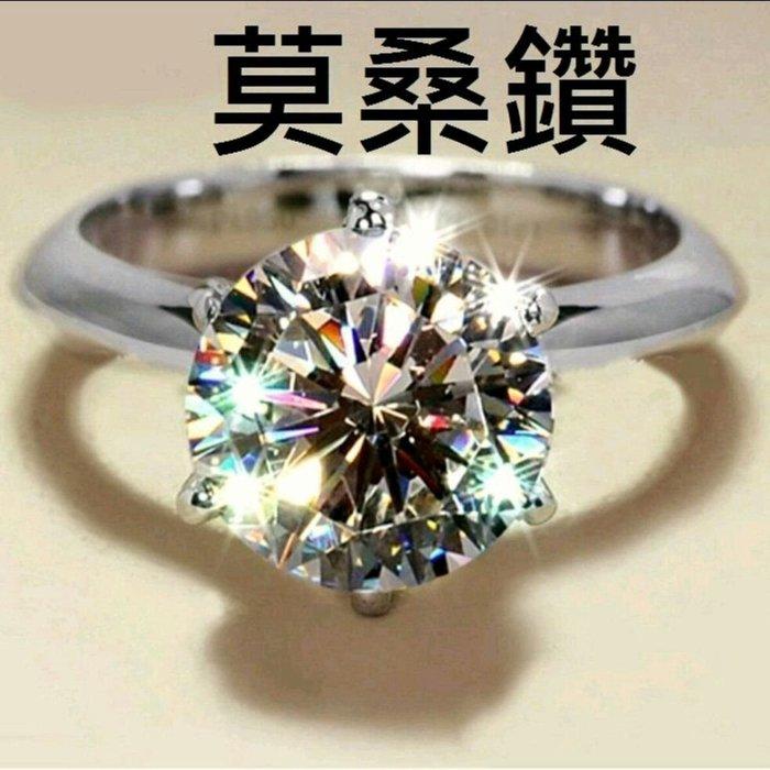 3克拉國產莫桑鑽18k金包鉑金戒檯鑲D色超白鑽石戒指保證通過測鑽筆T家6爪求婚 結婚 情人節禮物 摩星鑽 ZB鑽寶訂製