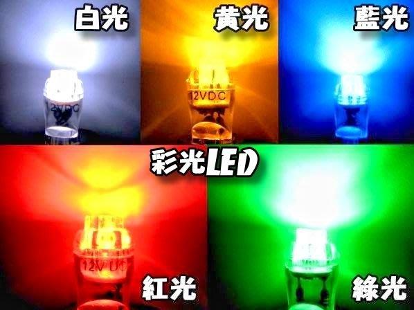 彩光LED燈泡--T10聚光高亮度 4 LED 方向燈 小燈 角燈 葉子板燈 室內燈 牌照燈 情境燈
