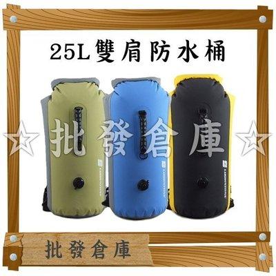 【批發倉庫】25L/25公升 IPX7級防水係數 雙肩防水後背包/側背包/圓筒包/防水筒/防水包/防水袋/漂流袋 附背帶