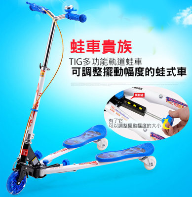 TIG-啟思 B1新型多功能滑板車/蛙式滑板車/FLIKER/AIR/滑板車/三輪滑板車/搖擺車/蛙式車/歡迎試騎