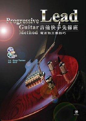 ☆ Tony Music 唐尼樂器︵☆電吉他影像有聲標材- New 電吉他快手先修班(附1CD 1DVD)