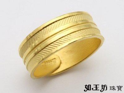 如玉坊珠寶  油壓斜紋戒  黃金戒指  A124431