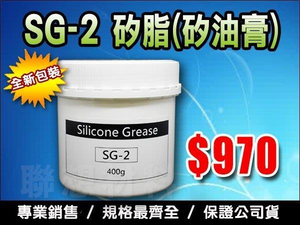 【聯想材料】專業中真空用矽脂《SG-2下標區》→塑料潤滑/阻尼用/減震油 **評價破二千** ($970).