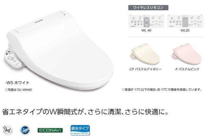 空運含關稅**驚安店**Panasonic(國際牌) DL-WL20  瞬熱式免治馬桶座  白色