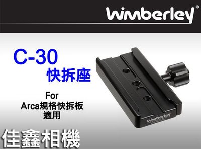 @佳鑫相機@(全新品)美國 Wimberley C-30 Quick Release Clamp 快拆座 Arca規格
