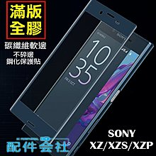 SONY XZ1 XZ XZs XZPremium 滿版鋼化玻璃 3D曲面螢幕保護貼 玻璃