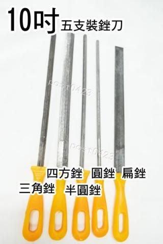 ~妙奇特~10寸5支裝銼刀 汽車摩托車維修工具 五種規格銼刀摩托車工具 鉗工工具