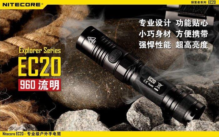 【NITECORE】新款 EC20 XM-L2 960流明 原裝公司貨 一級防偽標籤 戰術強光手電筒 18650