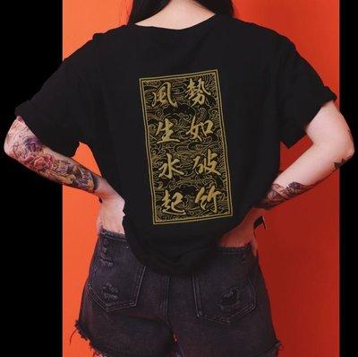 【黑店】原創設計 漢字刺繡風生水起系列寬鬆T恤 男友風漢字刺繡上衣 個性情侶裝 個性穿搭