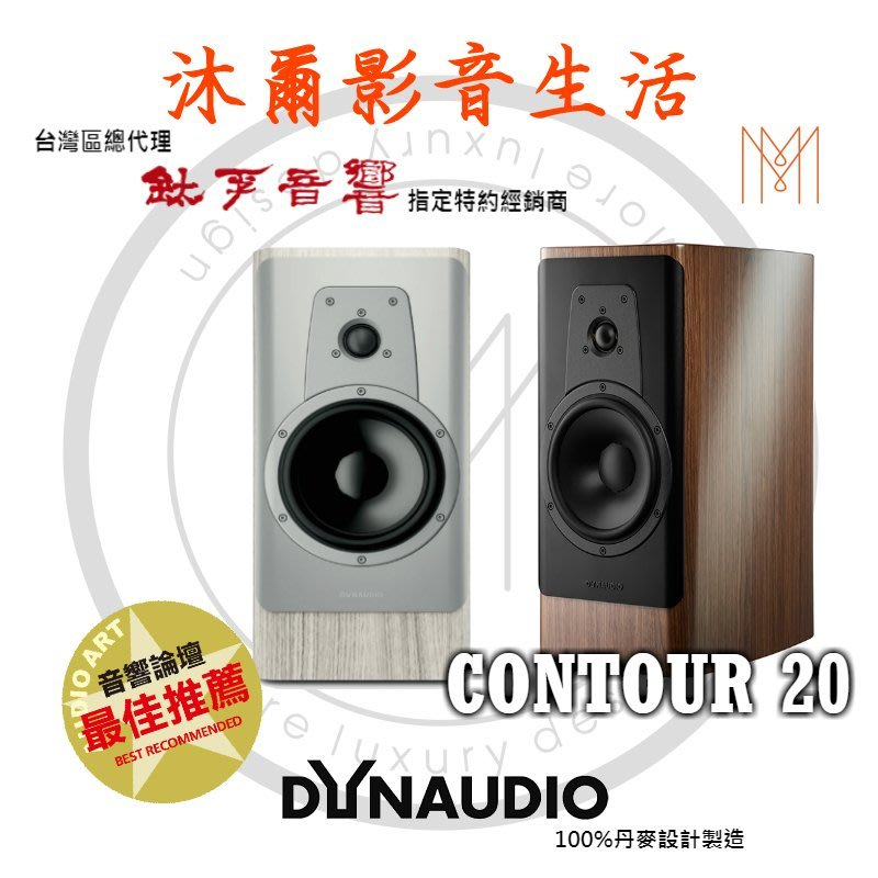 Dynaudio新竹專賣店Dynaudio Contour20沐爾音響推薦丹麥原裝首選(白橡木、核桃木)