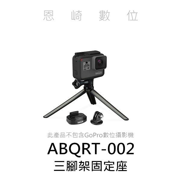 恩崎科技 GoPro 三腳架固定座 ABQRT-002 適用 HERO5 HERO6 BLACK 台閔科技公司貨