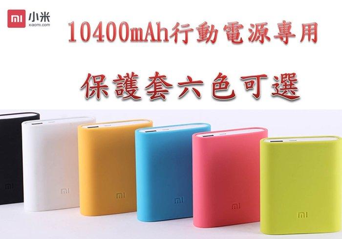 小米10400毫安培行動電源保護套(正品品質非便宜劣質品)