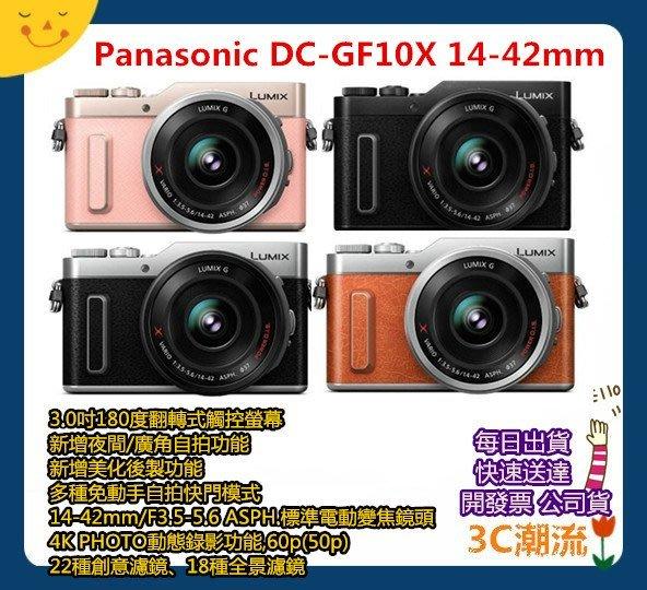 送32G全配登錄送好禮【3C潮流高雄】PANASONIC DC-GF10 14-42mm電動變焦鏡  GF10X 公司貨