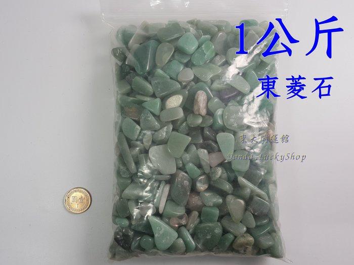 天然東菱玉碎石1公斤大顆粒五行水晶碎石【東大開運館】