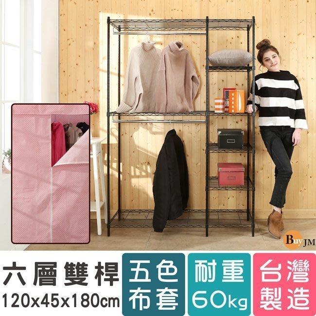 臥室 客廳【家具先生】R-DA-WA027BK-P 黑烤漆六層120x45x180雙桿大衣櫥附布套(粉紅白點布套)