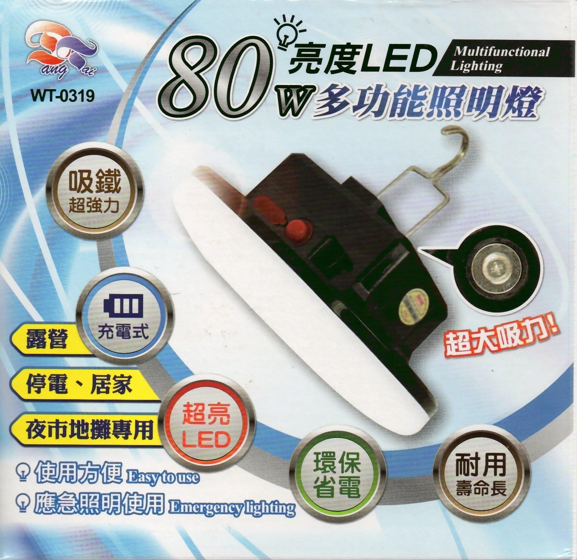 80W亮度LED多功能照明燈露營、停電、居家、夜市擺攤 超亮WT-0919