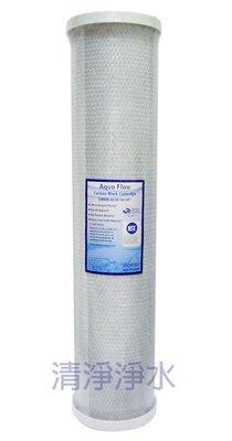 【清淨淨水店】AQUA FLOW大胖20英吋NSF CTO壓縮活性炭濾心《台灣製造NSF認證》550元